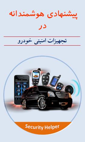 ابزارها و سیستم های امنیتی خودرو