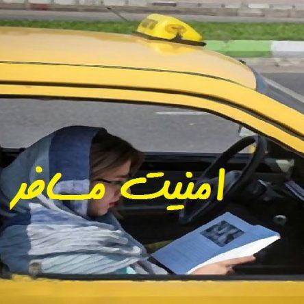 رعایت الزامات امنیتی هنگام سوار شدن در تاکسی، اسنپ، تبسی، ماکسیم و دینگ