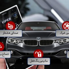 تجهیزات امنیتی خودرو